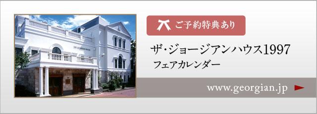ザ・ジョージアンハウス1997 ウエディングフェアカレンダー|高崎 結婚式場