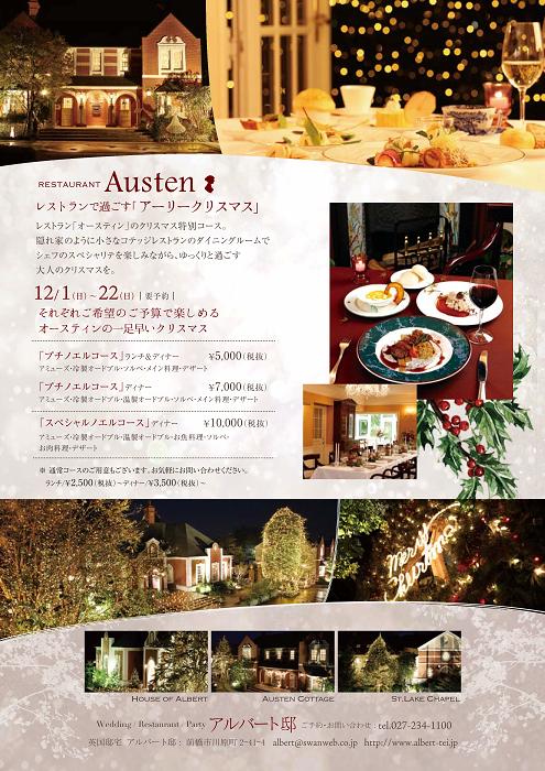 クリスマス2019ビラ2.png