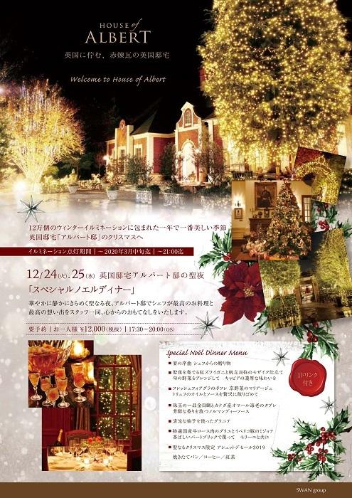 1クリスマス2019ビラ - コピー.jpg